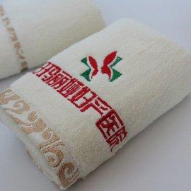 厂家直销批发 医院医药行业促销赠品 定制绣字广告礼品礼盒毛巾