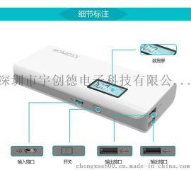 强势推出10400毫安罗马仕充电宝批发 新款液晶显示