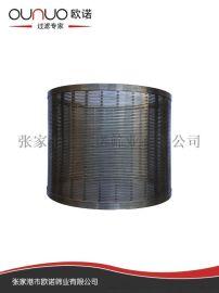 欧诺不锈钢筛筒 全焊式绕丝筛管 不锈钢绕丝筛桶 滤芯