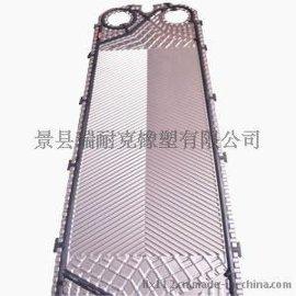 板式换热器密封垫批发厂家价格,生产厂家