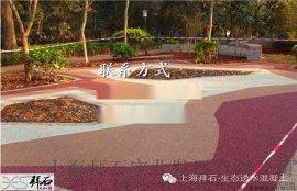 浙江温州广场 生态性透水混凝土价格 生态性透水混凝土厂家 生态性透水混凝土材料
