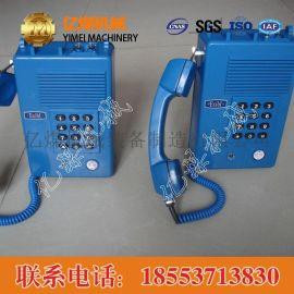 KTH106-1Z型煤矿用本质安全型电话机 煤矿用本质安全型自动电话机,KTH106-1Z型煤矿用本质安全型电话机