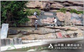 苏氏山水(山月园)—景观工程,假山瀑布,摩崖石刻,仿真树