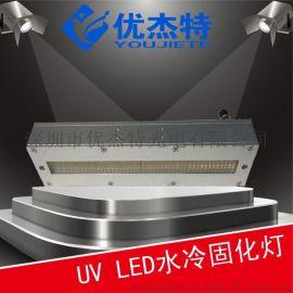 门板专用uv固化灯喷码机灯丝印机UV固化灯蚀刻机胶印机固化灯