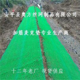 奥方公司专业加筋麦克垫生产商 黑色 绿色加筋麦克垫 镀锌 镀高尔凡材质