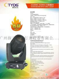 探月燈光XA009C 350W光束圖案燈3合1