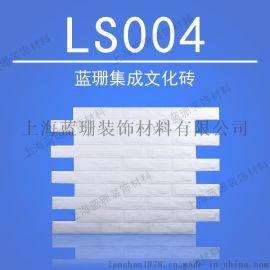 蓝珊LS004集成文化砖、石膏文化砖、白色文化砖、背景墙文化石