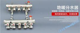 地暖分集水器加工定制可貼牌生產