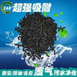 净气活性炭 废气吸附污水处理煤炭 厂家批发价格实惠