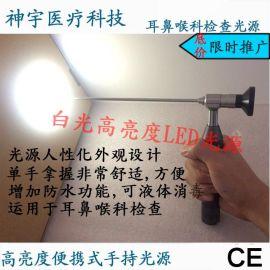 神宇医疗医用手持式LED冷光源 高亮度便携冷光源