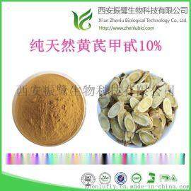 厂家供应黄芪提取物10%黄芪甲甙/黄芪甲苷增强免疫力 抗疲劳使突变