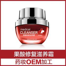 药妆产品果酸滋养修复霜美白化妆品OEM贴牌面霜代加工厂家