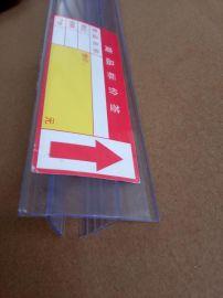 塑料标签条  超市标签条 木层板中卡