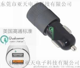 高通快充3.0车载充电器 ASIA277双USB车载充电器 5v3a、9v2a、12v1.5a智能识别过CE FCC认证