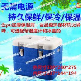 小型迷你医药低温保温箱6L,便携式医院诊所药品血液冷藏运输箱