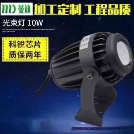·户外防水10W光束灯