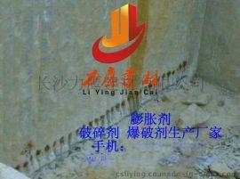 内江石头水泥爆破剂用法,内江静力爆破剂资讯