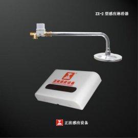 感應淋浴器(ZX-2)