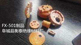 酚醛FX-501模压制品