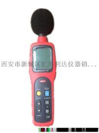 西安哪里有卖噪音计声级计13659259282