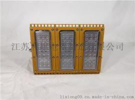 模组LED防爆投光灯120W防爆模组灯厂用防爆模组路灯150W