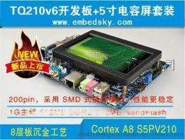 三星S5PV210天嵌TQ210V6開發板+5寸高清電容屏Cortex-A8嵌入式套裝