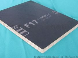 F17建筑模板/fsc建筑模板/1200*1800*17MM
