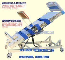 双电动康复站立床 侧翻电动护理床 家用能大便的电动床