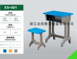 XS-001永欣牌塑钢课桌椅 学生单人课桌椅 学校课桌椅