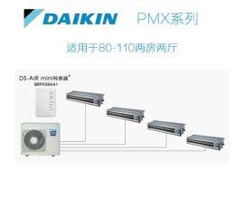 四川成都大金家用中央空調PMX系列 空調安裝選四川燎源