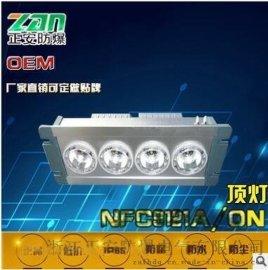 防爆荧光灯NFC9121/ON顶灯LED防爆灯