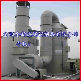 玻璃钢净化塔 除尘设备 脱硫塔 废气净化治理设备