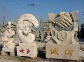 抽象石雕大全,石雕母爱,诚信雕刻,现代艺术石雕,专业供应抽象雕刻