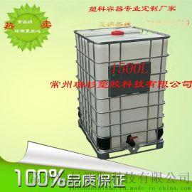 1500L全新滚塑 IBC集装桶 加厚柴油桶化工运输桶  直销全国
