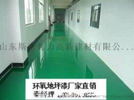 青岛环氧树脂地坪漆包工料一平方多少钱