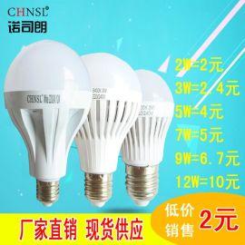 照明燈led黃光白光塑料球泡燈E27批發節能燈高效小功率節能球燈泡