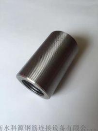 科源牌标准型28钢筋连接套筒