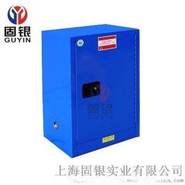 固银4加仑化学品安全柜 工业防爆柜 防火防爆柜