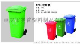 重庆农村120L垃圾桶厂家