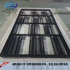 黑钛不锈钢焊接屏风-高品质拉丝屏风