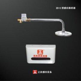 全自動感應淋浴器(ZX-2)