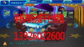 福州移动电玩城 手机电玩城 网上电玩城 手机棋牌游戏 手游平台 摇钱树捕鱼游戏 温创电子
