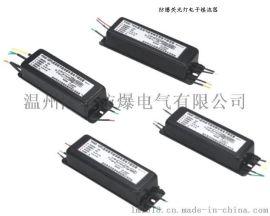 YK20-1DFL型高效节能单脚防爆电子镇流器