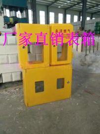 枣强玻璃钢燃气表箱厂家