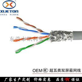 超五类室内双绞屏蔽无氧纯网线 六类屏蔽网络线 批发生产定制