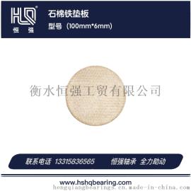 恒强高品质石棉铁板 铁石棉板 耐高温 可定制