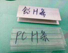 河北拓达永兴H型压条 铝合金压条 阳光板耐力板PC压条 阳光板配件