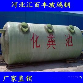 河北玻璃钢化粪池生产厂家50立方米耐酸碱