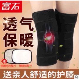 廠家批發可拆卸託瑪琳自發熱護膝蓋腿運動保暖四季男女款加大護膝