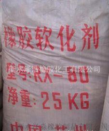 橡胶软化剂 RX-80